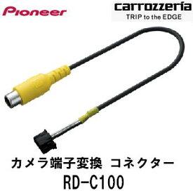 RD-C100 パイオニア carrozzeria カロッツェリア カメラ端子変換コネクター{RD-C100[600]}