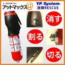 消棒RESCUE 消棒レスキュー YPシステム 車両専用小型二酸化炭素消火具