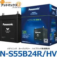 パナソニックカーバッテリー『カオスハイブリッド車用』CAOSS55B24R-HV