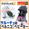 Until サルーチェヴィータベビーカー four buggy cherry pink age of the month about 4 years old to up to 18kg