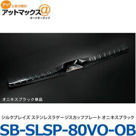 シルクブレイズ/SilkBlaze SB-SLSP-80VO-OB ステンレスラゲージスカッフプレート オニキスブラック {SB-SLSP-80VO-OB[9181]}