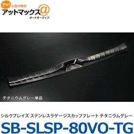 シルクブレイズ/SilkBlaze SB-SLSP-80VO-TG ステンレスラゲージスカッフプレート チタニウムグレー {SB-SLSP-80VO-TG[9181]}