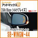 Sbwingm44