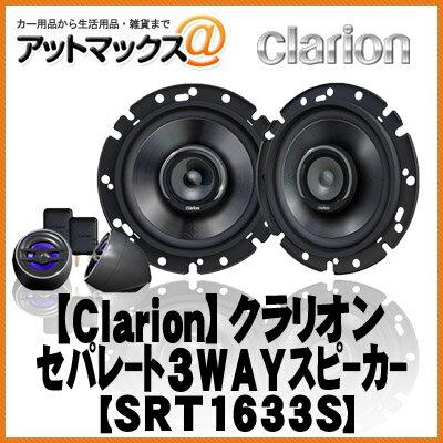 【clarion クラリオン】 16cmセパレート3WAYスピーカーシステム 2本1組【SRT1633S】{SRT1633S[950]}