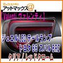 【VALENTI ヴァレンティ】 ジュエルLEDテールランプ REVO トヨタ 86(ZN6)/スバル BRZ(ZC6)用 クリア/レッドクローム …