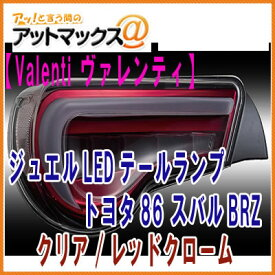 【VALENTI ヴァレンティ】 ジュエルLEDテールランプ REVO トヨタ 86(ZN6)/スバル BRZ(ZC6)用 クリア/レッドクローム 【TTS86Z-CR-2】 {TTS86Z-CR-2[9980]}