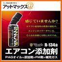 カーエアコン用オイル添加剤 エアコンイノベーターNeo 【VS-555 東洋化学】 {VS-555[9145]}