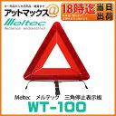 【WT-100】 【メルテック Meltec 大自工業】 三角停止表示板 EU規格適合品 三角停止板 反射板 【ゆうパケット不可】