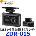 【ZDR-015】 COMTEC コムテック ドライブレコーダー 2.8インチ液晶 車内向けカメラ搭載 GPS内蔵 駐車監視機能対応{ZDR…