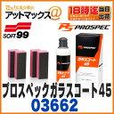 【ソフト99】【03662】 車用 ガラスコート剤PROSPEC ガラスコート45プロスペック(03428の後継品)