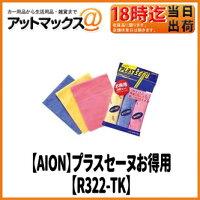 【AION】【R322-TK】プラ...