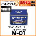 【SurLuster シュアラスター】マンハッタンゴールド (レギュラー 320g)【M-01】【ゆうパケット不可】