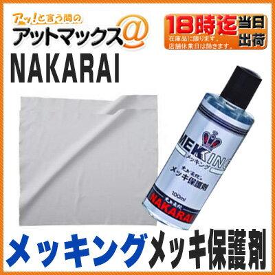 【ナカライ NAKARAI】【メッキング】メッキ保護剤 100ml 専用クロス付属 MEKKING(車・トラック・バイク・自転車・ハーレー等のクロームメッキの艶出しコーティング)