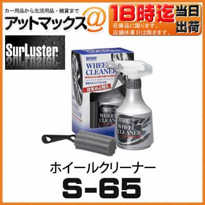 【SurLuster シュアラスター】ホイールクリーナー 【S-65】
