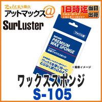 【シュアラスター】【S-105】ワ...