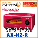 Ax-h2-r