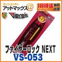 【VIPROS ヴィプロス】【VS-053】ファイヤーロック NEXT 液体万能消火具 ワンタッチスプレー式 家庭用