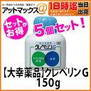 【大幸薬品】クレベリンG 150g の5個セット【CLEVERINDAI】除菌・消臭 置き型クレベリンゲル