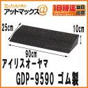 Gdp-9590