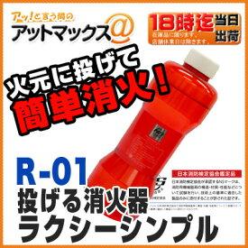 投げる消火器 ラクシーシンプル【R-01】 【RAKSY】警視庁採用!火元に投げるだけの消火剤 小型 車載としてもコンパクトで使いやすい安心の日本製 オーピーシー{R-01[9980]}