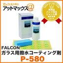 FALCON/ファルコン【P-580】ウインドウコートGブロック ガラス用撥水コーティング剤(Gブロック p580)