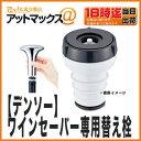 ワインセーバー専用替え栓【デンソー DENSO】WIS-100専用 261700-0050