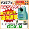 GDX-M Yutaka make garden barrier mini-change supersonic wave type false modesty harm reduction device