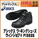 asics アシックス 安全靴・ワーキングシューズ ウィンジョブFIS53S ブラック×ブラック
