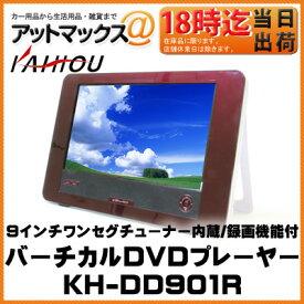 KH-DD901R カイホウ KAIHOU バーチカルDVDプレイヤー 9インチワンセグ内蔵 録画機能付き 車載用取付ホルダー{KH-DD901R[9980]}