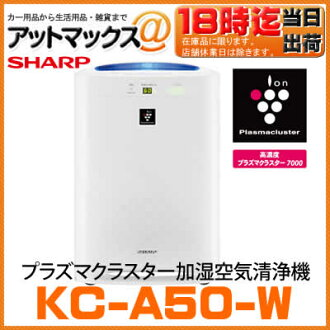 KC-A50-W sharp SHARP plasmacluster humidifier Air Purifier machine white of ion generators