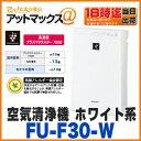 【シャープ SHARP】【FU-F30-W】空気清浄機 ホワイト系高濃度プラズマクラスター(空気清浄 13畳対応、PM2.5・花粉対応)