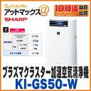 Ki-gs50-w