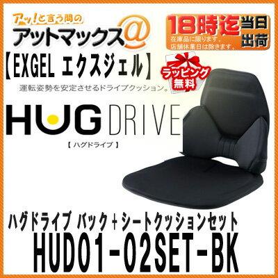 【セット品】【エクスジェル EXGEL】ハグドライブ バック+シートクッション ブラック運転姿勢を安定ドライブクッション 骨盤サポート構造採用ラッピング無料【HUD01-02SET-BK】{HUD01-02SET-BK}