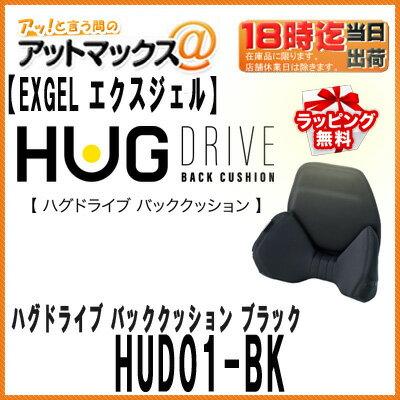 【エクスジェル EXGEL】ハグドライブ バッククッション ブラック運転姿勢を安定ドライブクッション 骨盤サポート構造採用ラッピング無料【HUD01-BK】{HUD01-BK[9980]}