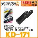 【カシムラ】Bluetooth FMトランスミッター イコライザー付 USB1ポート 2.4A【KD-171】スマートフォン/iPhoneにおすす…