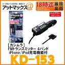 【カシムラ Kashimura】FMトランスミッター 4バンド iPhone/iPod充電機能付【KD-153】【ゆうパケット不可】