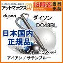 Dc48bl-main