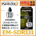 【住友化学 ストロンテック】【EM-SDRIJ1】大空間屋外用虫よけ 取替えカートリッジ