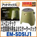 【STRONTEC ストロンテック】【住友化学】虫よけ剤【EM-SDSIJ1】大空間屋外用虫よけスターターパック