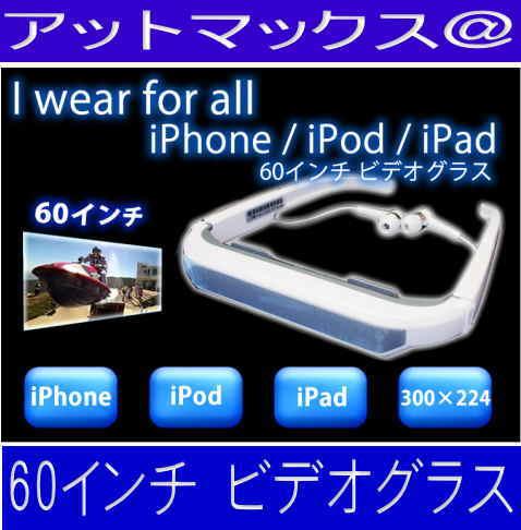 【訳あり特価品】iPhone専用 アイフォン 60インチ ビデオグラス ホワイト 【送料込み!!】 iPhone専用60インチビデオグラス{85113[9980]}