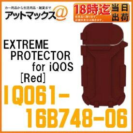 【Fantastick ファンタスティック】【IQ061-16B748-06】 アイコス用シリコンケース EXTREME PROTECTOR for iQOS【Red レッド】{IQ061-16B748-06[9980]}