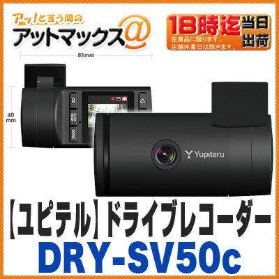 【ユピテル】【DRY-SV50c】 ドライブレコーダー Gセンサー搭載ドラレコ オプション使用で最大12時間駐車監視可! {DRY-SV50C[1102]}