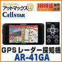 【セルスター アシュラ】【AR-41GA】GPSレーダー探知機 OBD2対応(日本製 国内生産三年保証付・ドライブレコーダー相互通信対応)