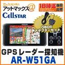 【セルスター アシュラ】【AR-W51GA+RO-116】OBD2アダプターセット商品GPSレーダー探知機 OBD2アダプターセット(高速無線LAN搭載 国内生...