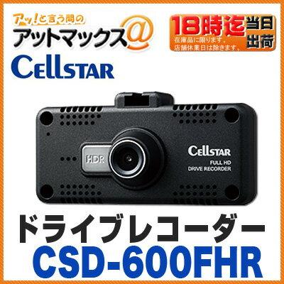 【セルスター】【CSD-600FHR】 ドライブレコーダー (フルHD 駐車監視機能付 日本製 国内生産三年保証付 レーダー探知機相互通信対応){CSD-600FHR[1153]}