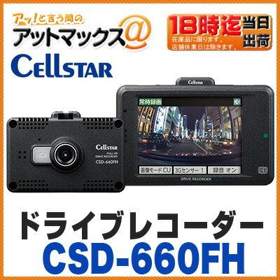 【セルスター】【CSD-660FH】ドライブレコーダー (フルHD 駐車監視機能付 日本製 国内生産三年保証付 レーダー探知機相互通信対応)