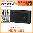 【HDR-101】【コムテック COMTEC】 ドライブレコーダー 日本製 ノイズ対策済 SUPER GT 搭載モデル ドラレコ HDR101
