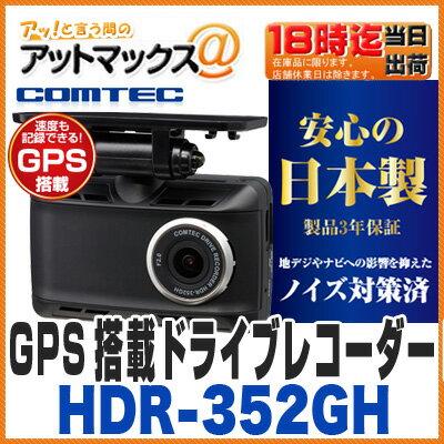 【コムテック】【HDR-352GH】GPS搭載ドライブレコーダー 駐車監視機能対応レーダー探知機相互通信対応/日本製