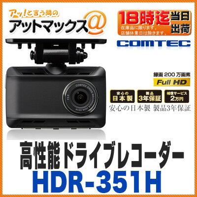 【コムテック】【HDR-351H】ドライブレコーダー 駐車監視機能対応 レーダー探知機相互通信対応/日本製