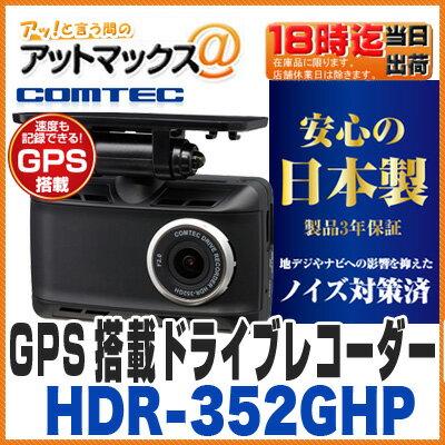 【コムテック】【HDR-352GHP】 GPS搭載ドライブレコーダー 駐車監視機能搭載 レーダー探知機相互通信対応/日本製 {HDR-352GHP[9980]}